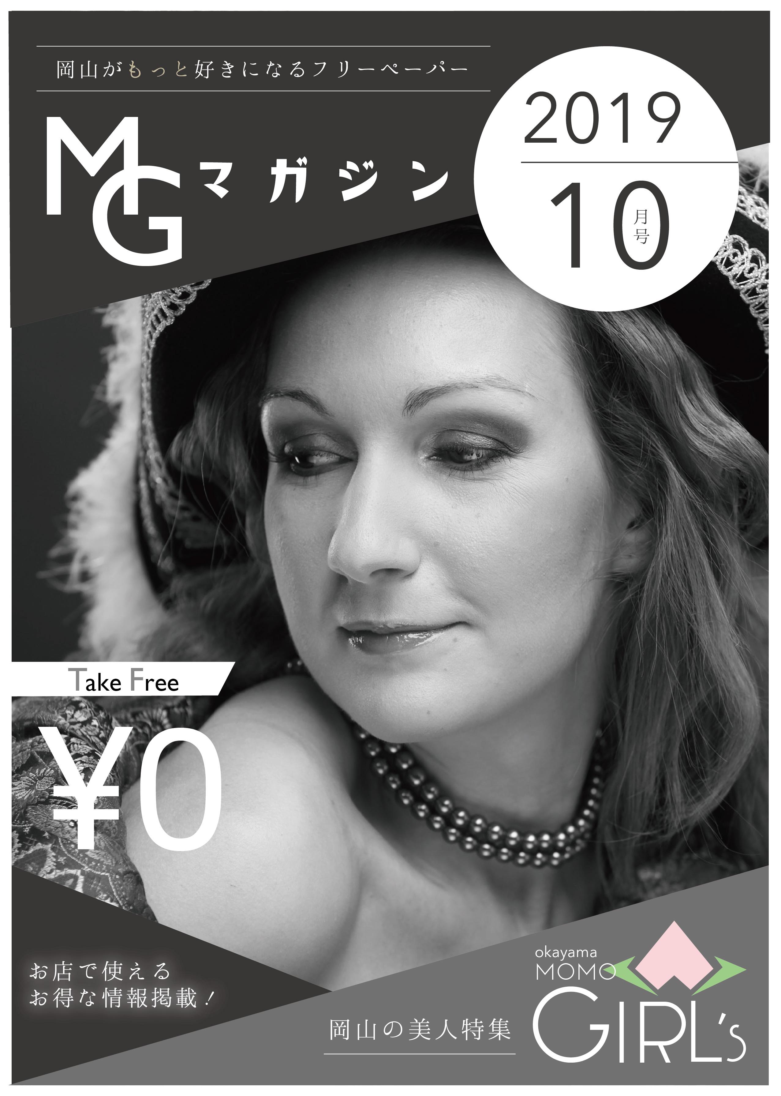 MGマガジン表紙-02