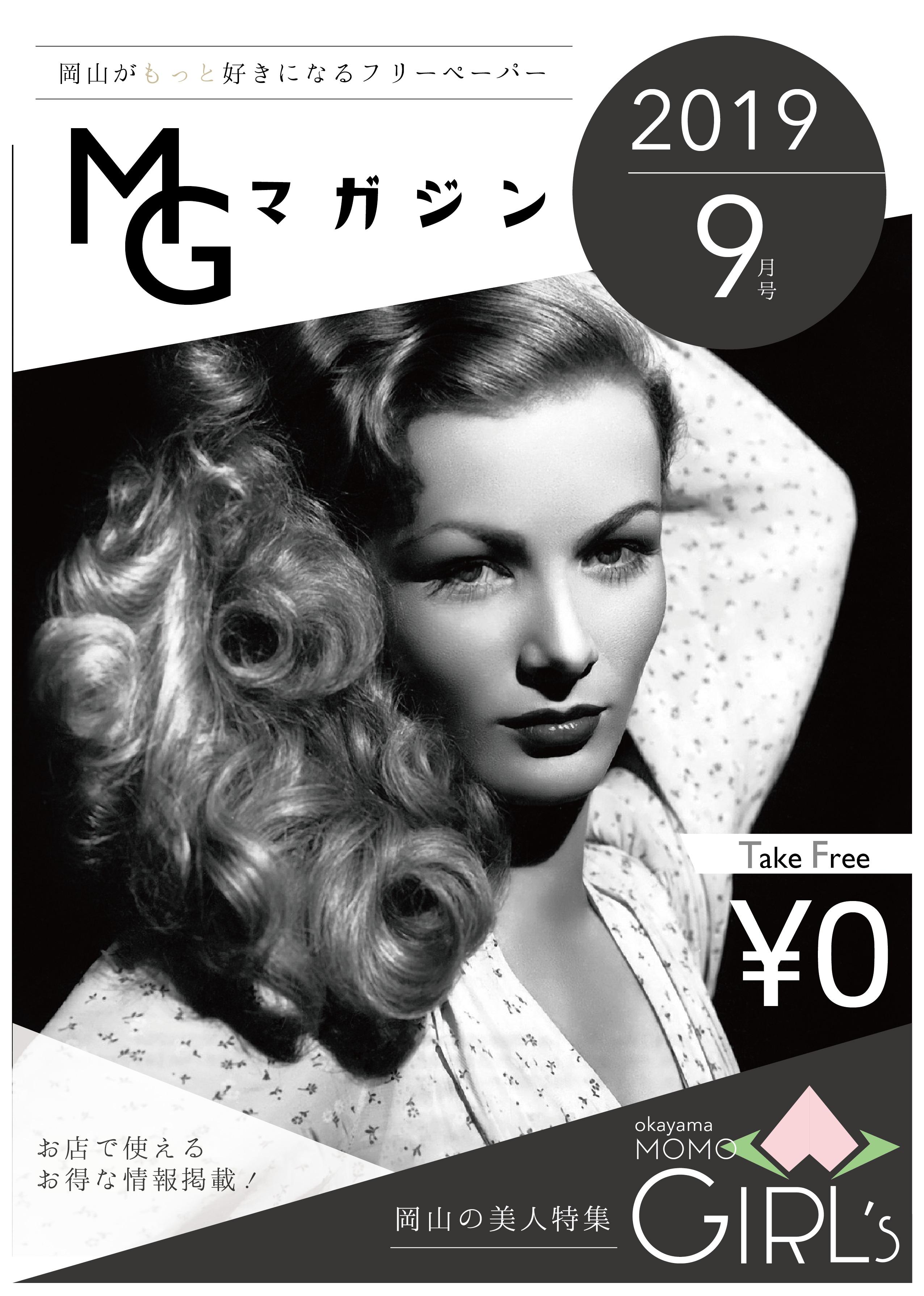 MGマガジン表紙-01