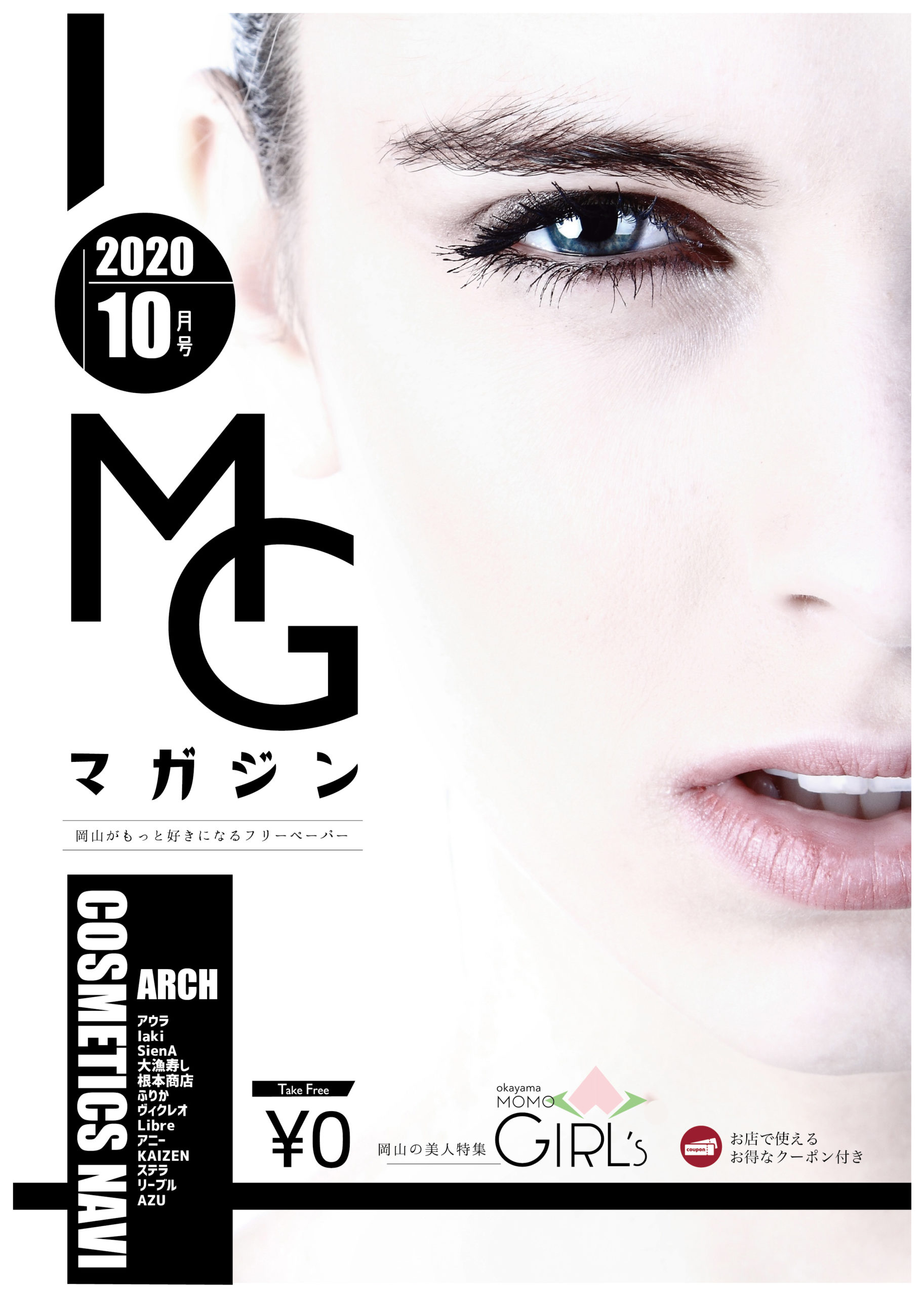 MG表紙_アートボード 1